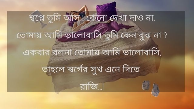 Bengali Shayari Image Free Download
