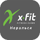 X-Fit Норильск Download for PC Windows 10/8/7