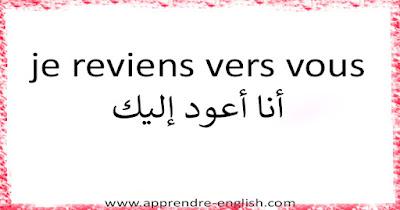 كلام  شائع ومهم جدا في اللغة الفرنسية سوف يفيدك كثيرااااا - مكتوبة على الصور 2021