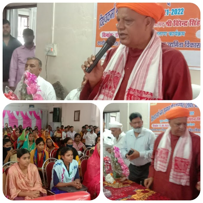 भाजपा सरकार उद्योगों की स्थापना के साथ ही श्रमिकों को भी करही है सम्मानित-सांसदवीरेन्द सिंह मस्त