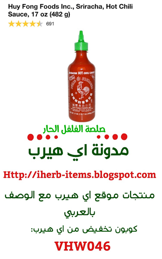 صلصة الفلفل الحار  Huy Fong Foods Inc., Sriracha, Hot Chili Sauce, 17 oz (482 g)