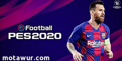 Pes 2022 - أفضل ألعاب 2022 بدون نت