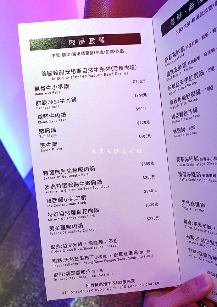 8 浪奇時尚鍋物 Shabu Lounge