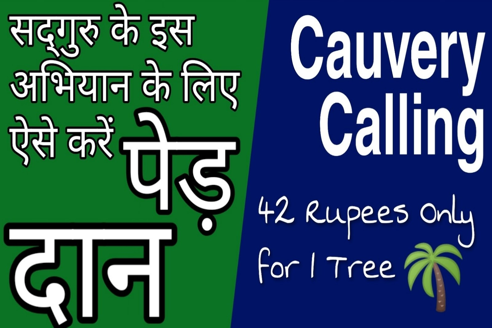 Steps to Donate Trees for Cauvery Calling