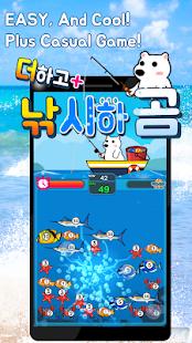 Download Plus + fishing bear ♡ For PC Windows and Mac apk screenshot 2