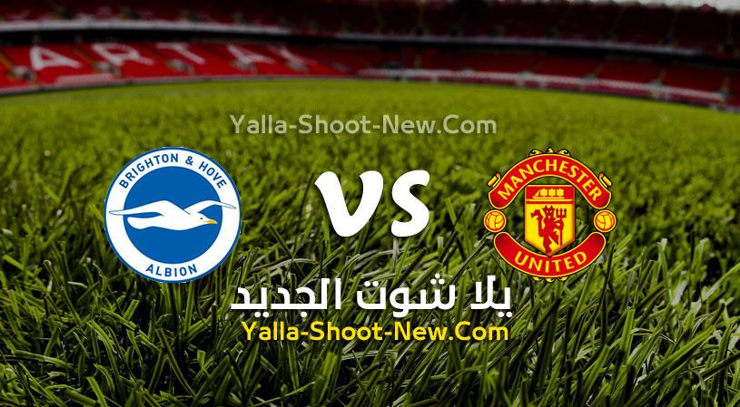 مباراة مانشستر يونايتد وبرايتون