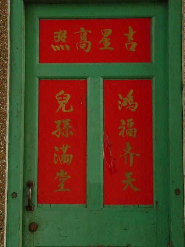 CHINE, Fujian,Xiamen et Tou lou 1 - P1020020.JPG