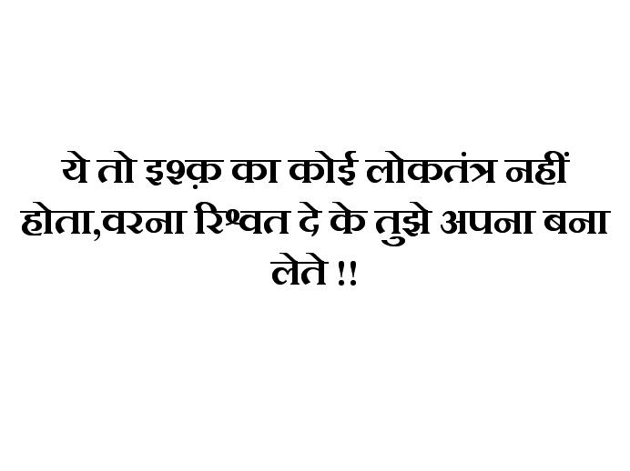 Love shayari photo hindi