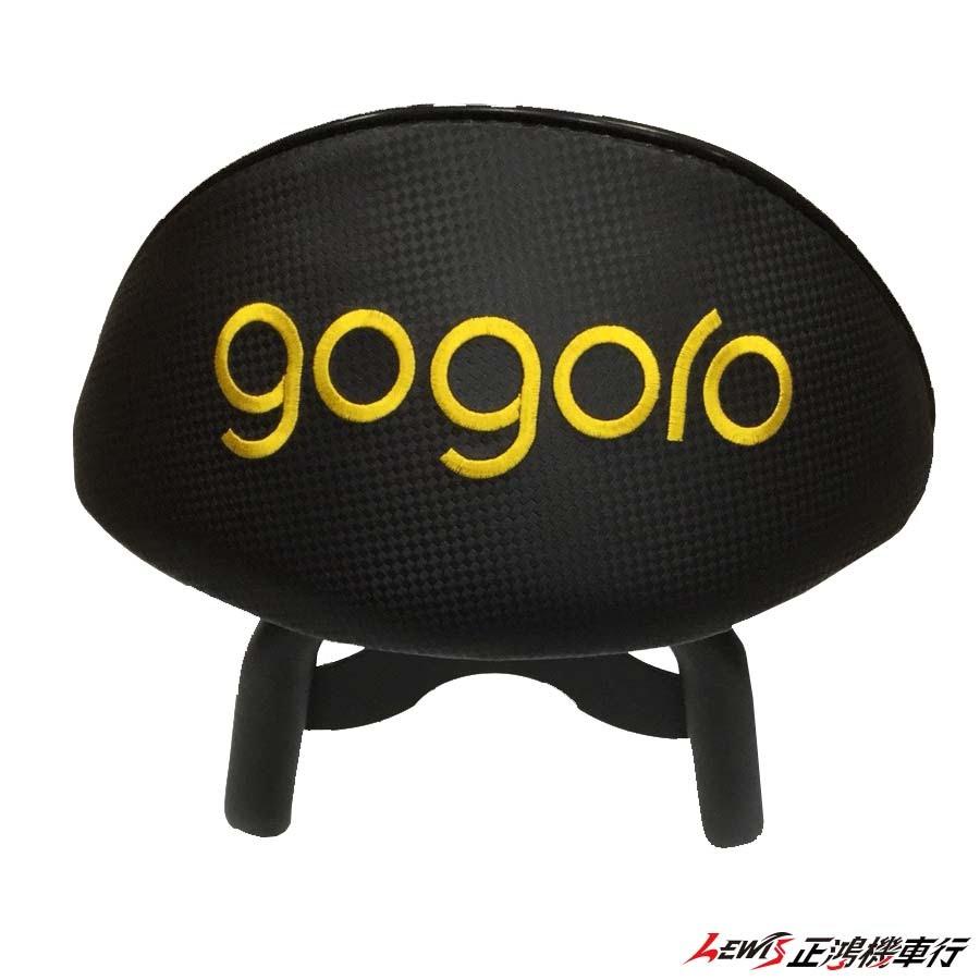 後靠背繡金字 GOGORO 2