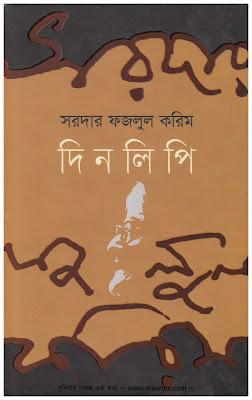 দিনলিপি - সরদার ফজলুল করিম