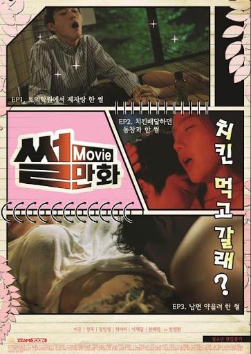 [เกาหลี18+] Comic Stories (2016) [Soundtrack ไม่มีบรรยาย]