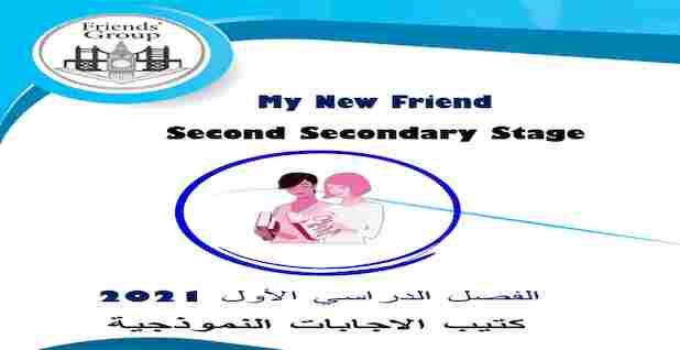اجابات كتاب ماي فريند My Friend في اللغة الانجليزية للصف الثاني الثانوي الترم الاول 2021
