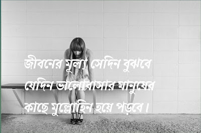 Romantic Bangla status of 2020