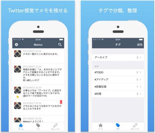タイムライン式iPhoneメモアプリ
