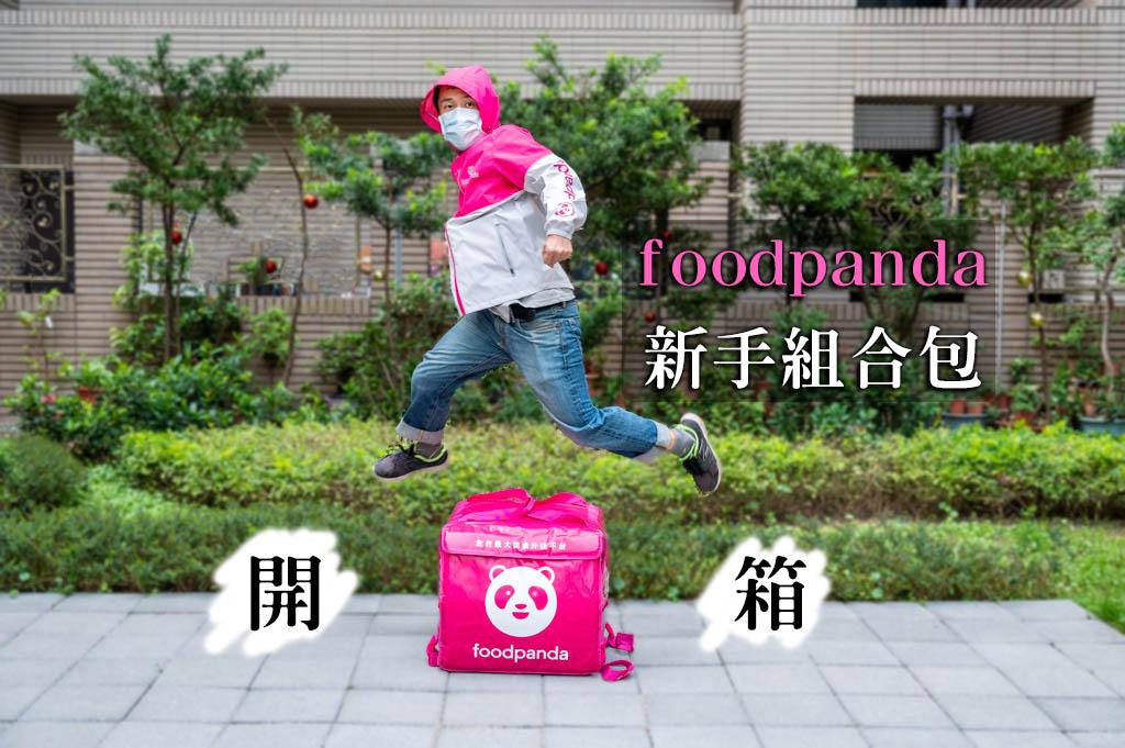 foodpanda外送員 新手組合包 開箱 熊貓外送員基本裝備