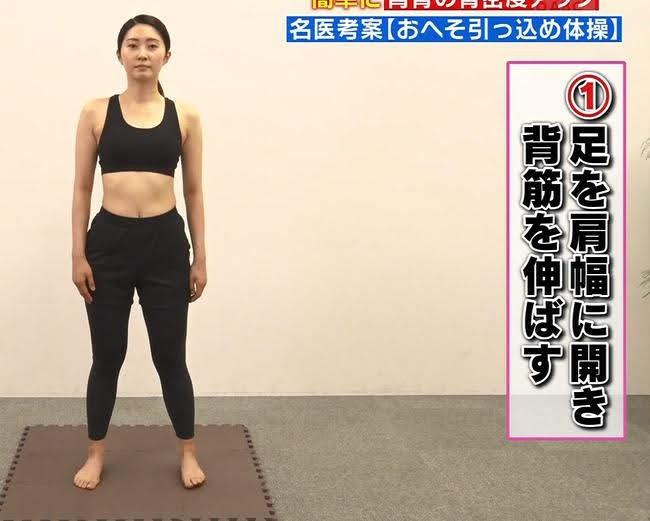 おへそ引っ込め体操(たけしの家庭の医学で紹介)いつの間にか骨折を防ぐ、背骨若返り法のやり方