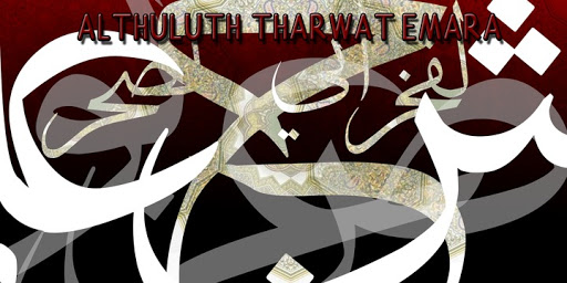 Download AL THULUTH Fonts by Tharwat Emara