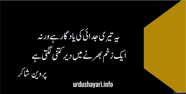Sad two line shayari with image by Khushboo poet parveen shakir