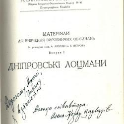 дніпровські-лоцмани.jpg