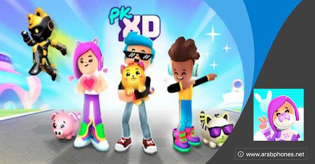تحميل لعبة PK XD مهكرة للاندرويد 2021 من ميديا فاير