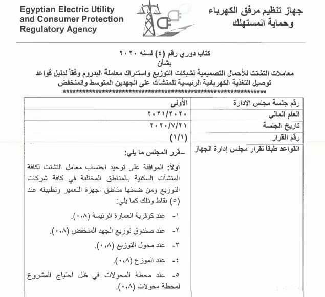 هل الكود المصري بيحدد قيمة ومكان تطبيق الDiversity Factor  في المشاريع