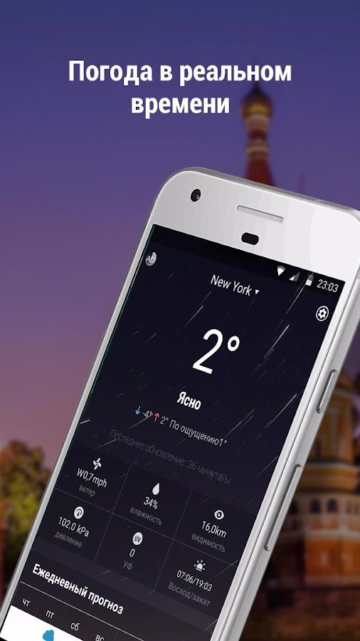 скачать на телефон прогноз погоды