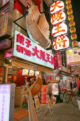 Sights of Osaka - the giant food signs of Dotonbori - here potstickers/gyoza