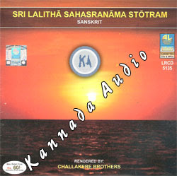 Sri Lalitha Sahasranama Stotram By Challakere Brothers Devotional Album MP3 Songs