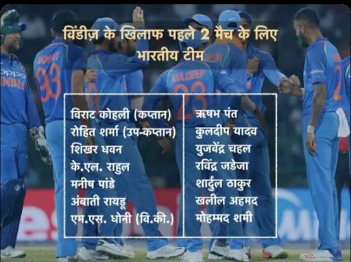 पंत को विंडीज के खिलाफ  भारतीय वनडे टीम में मिली जगह, मोहम्मद शमी की वापसी