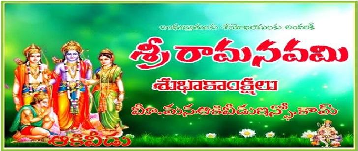 HAPPY SRIRAMANAVAMI