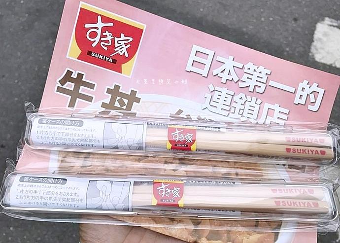 18 Sukiya 新莊店