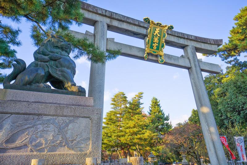 京都 紅葉 北野天満宮 写真1
