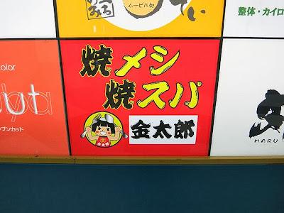 金太郎のお店のロゴ