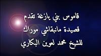chikh laaouine el bekkari