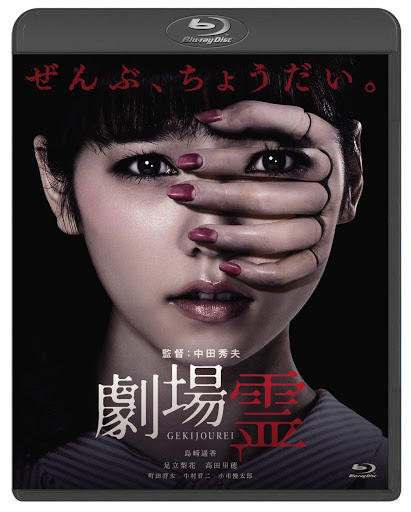 [MOVIES] 劇場霊 / Ghost Theater (2016)