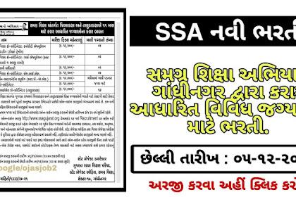 SSA Gandhinagar Recruitment for Various Post 2020