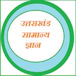 Uttarakhand Samanya Gyan Icon