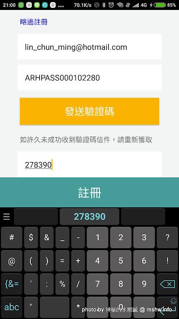 Screenshot_2017-06-21-21-00-47-733_tw.com.tytt.magicinputa.jpg