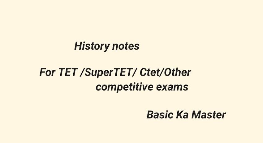 सामान्य ज्ञान- 16 -History notes