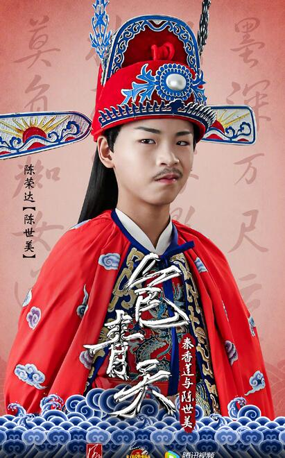 Justice Bao (Kid's Version) China Web Drama