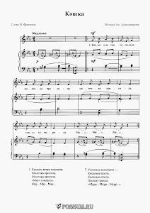 """Песня """"Кошка"""" Музыка Ан. Александрова: ноты"""