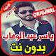 ياسر عبد الوهاب بدون نت 2019 Yaser Abd Alwahab APK