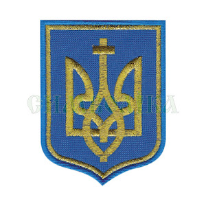 Тризуб /повноколірна/нарукавна емблема