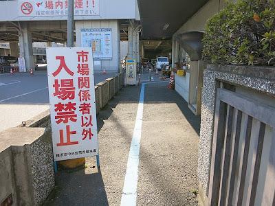 市場入り口にある関係者以外入場禁止の立看板