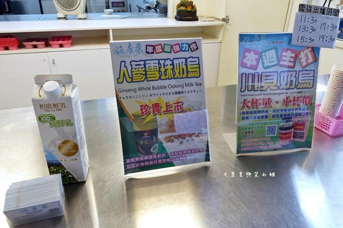 4 新莊美食 施房茶 雪珠奶烏專賣店
