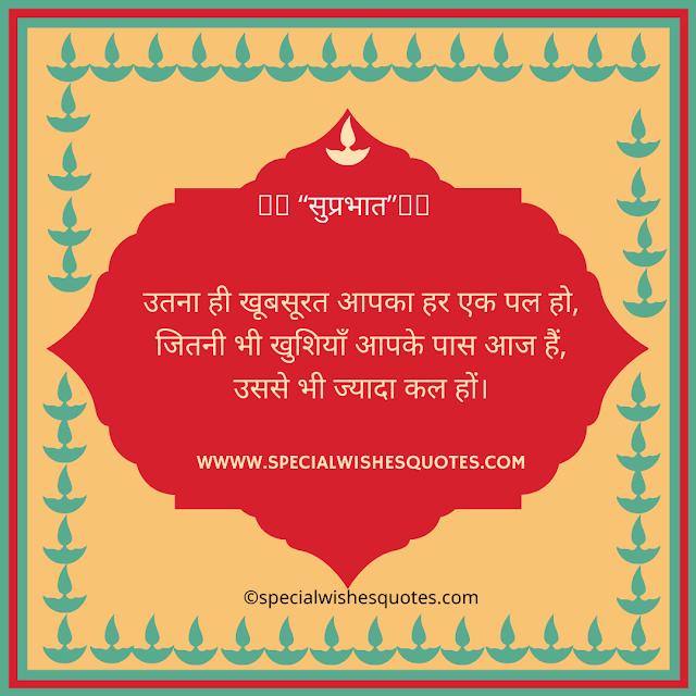 good morning suvichar in Hindi sms