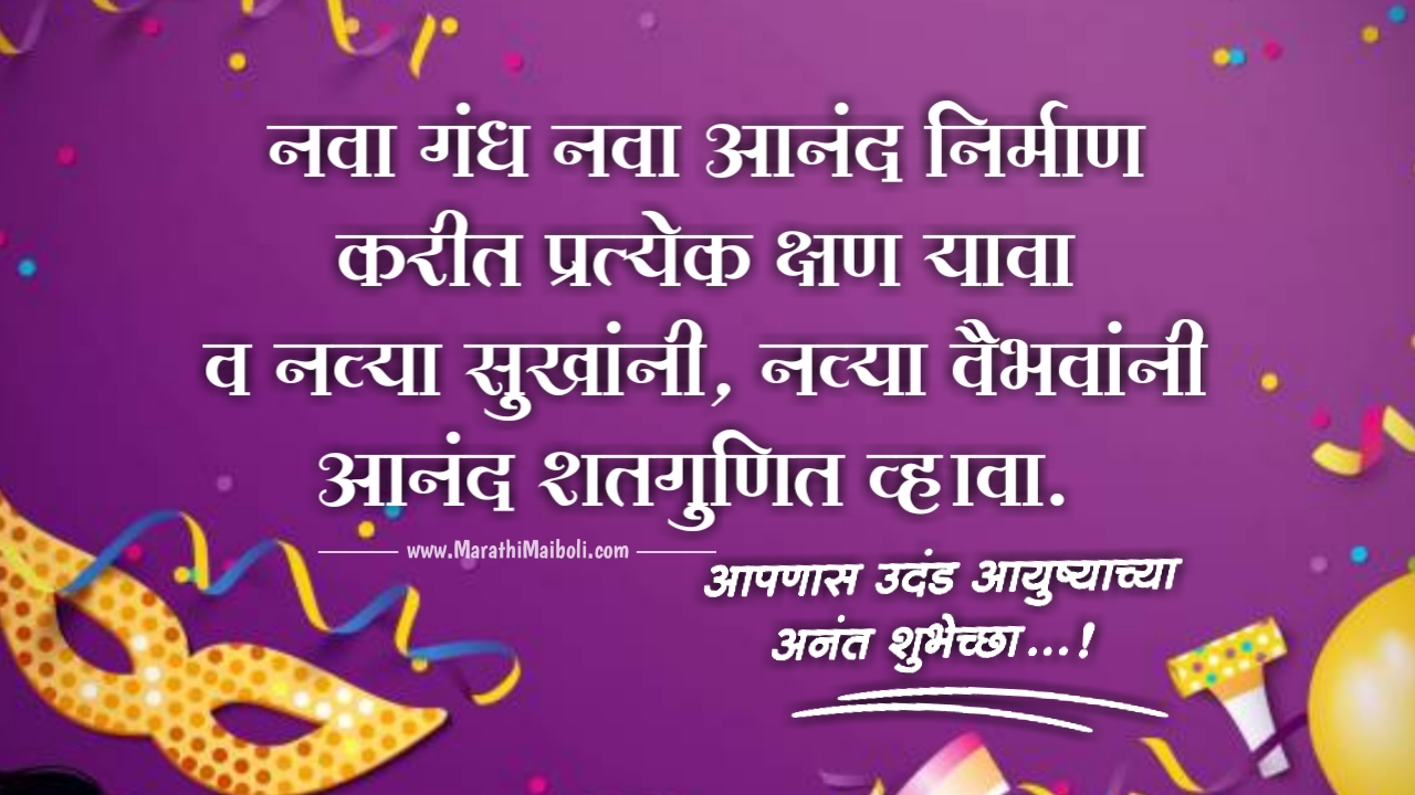 Marathi Happy Birthday Wishes, in Marathi Birthday Wishes, marathi Wishes For Birthday, Birthday Wishes in Marathi, Marathi Wishes For friend, Marathi Wishes For brother, Marathi Anniversary Birthday Wishes