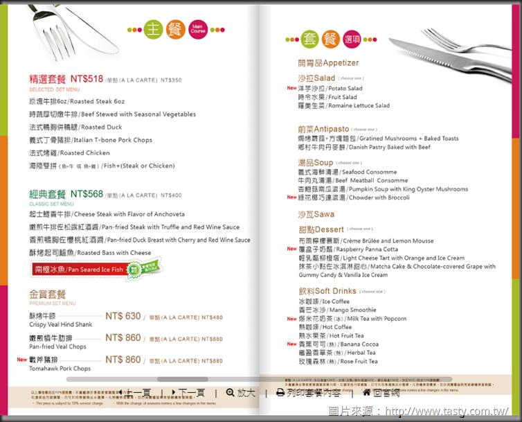 新竹西堤Tasty-套餐菜單