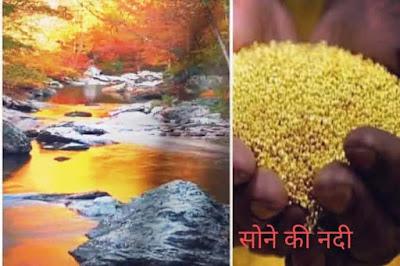 सोने की नदी | इस नदी में बहता है शुद्ध सोना