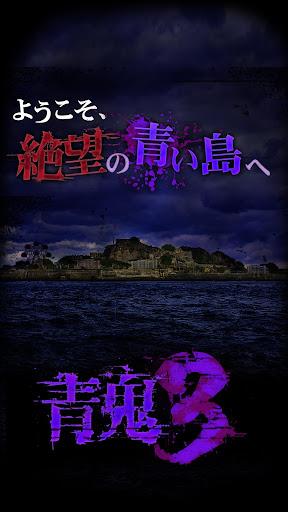 青鬼3 apktreat screenshots 1